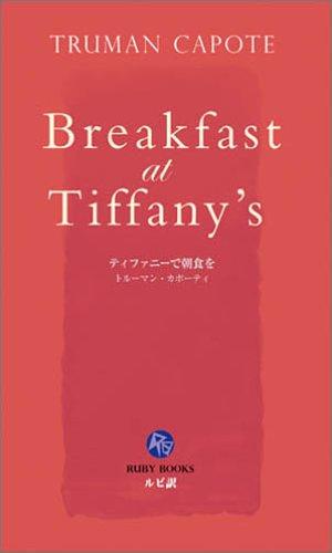 ティファニーで朝食を [英語版ルビ訳付] 講談社ルビー・ブックス