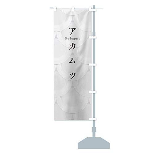 アカムツ のぼり旗 サイズ選べます(ショート60x150cm 右チチ)