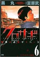 クロサギ (6) (ヤングサンデーコミックス)