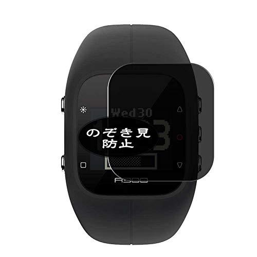 Vaxson Anti Spy Schutzfolie, kompatibel mit Polar A300 Smartwatch Hybrid Watch, Displayschutzfolie Bildschirmschutz Privatsphäre Schützen [nicht Panzerglas]