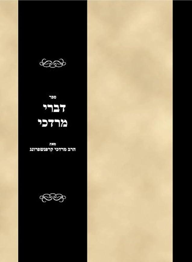 開発黄ばむ暗記するSefer Divrei Mordechai Vol 1