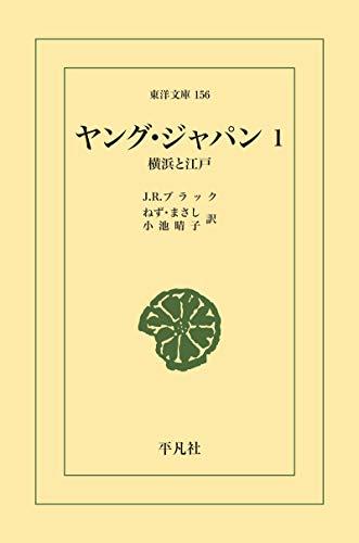 ヤング・ジャパン 1 (東洋文庫0156)
