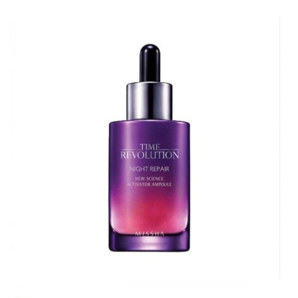 福祉ぶどう調査Missha Time Revolution Night Repair New Science Activator Ampoule 1.7oz MS04-Ampoule [並行輸入品]