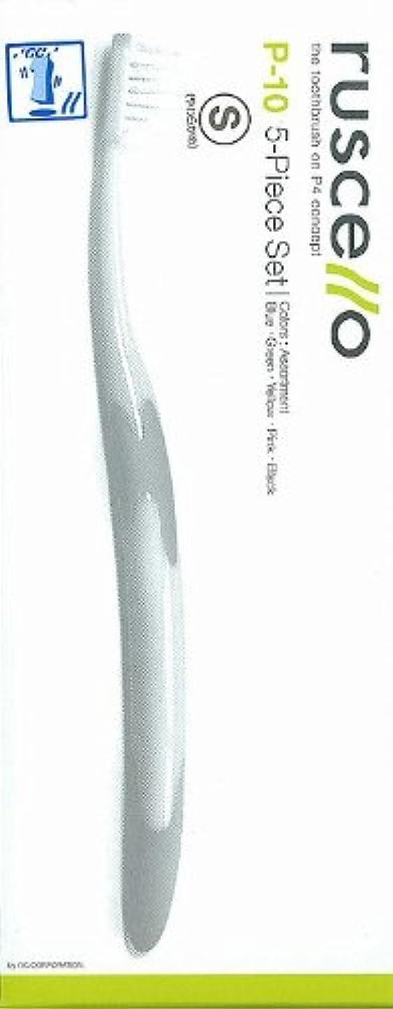 深めるリップ汚れたGC ルシェロ歯ブラシ 5本 P-10S