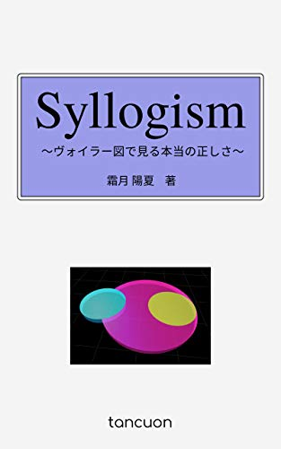 Syllogism: ~ヴォイラー図で見る本当の正しさ~