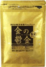 ウコン 金の鬱金 (粉末) 沖縄県産無農薬ウコン100%使用 生姜エキス配合 30g×3P