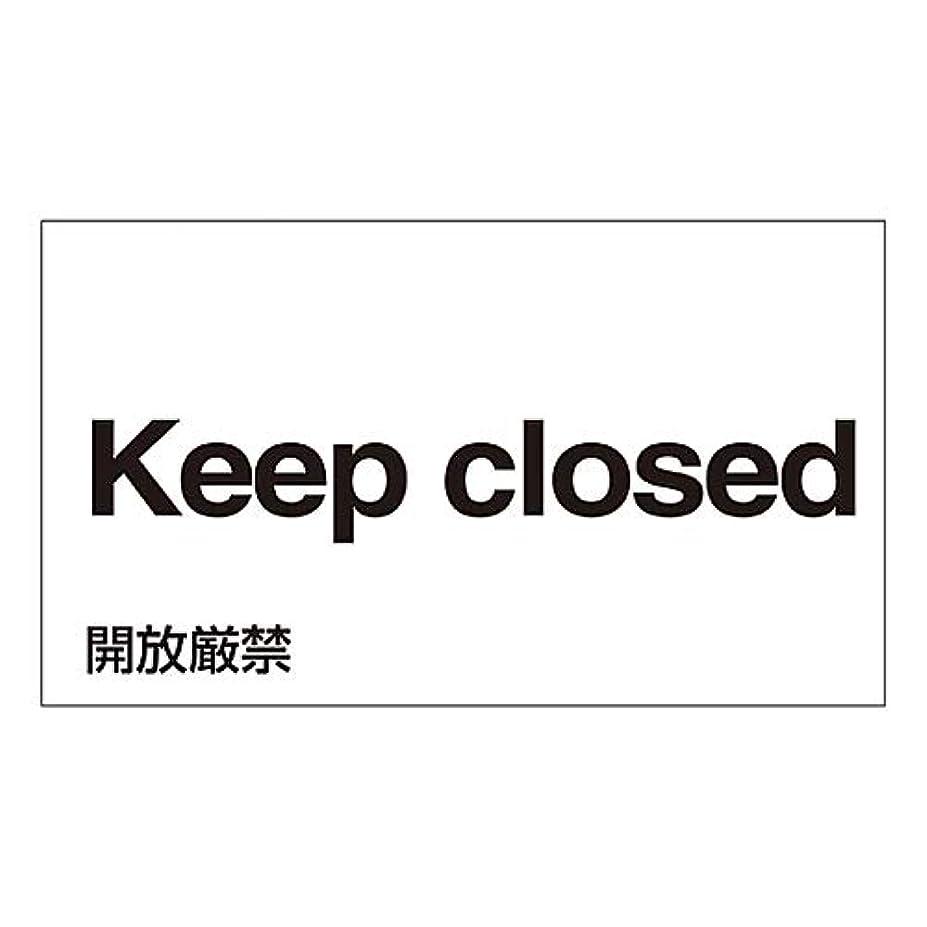美徳投票暗殺者外国語ステッカー 「Keep closed」 GK-26 E(英語)/61-3413-62