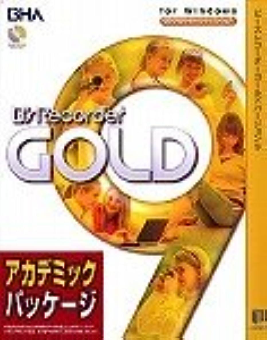 強盗欠かせない偏見B's Recorder GOLD 9 アカデミック
