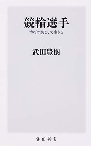 競輪選手 博打の駒として生きる (角川新書)