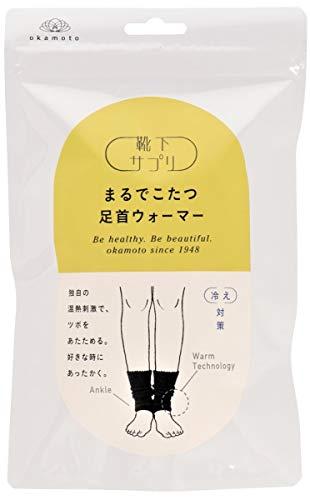 [オカモト] 靴下サプリ まるでこたつ 足首ウォーマー 633-971 レディース ブラック 日本 FREEサイズ (-)