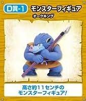 ふくびき所スペシャル ドラゴンクエスト25周年記念 D賞-1 モンスターフィギュア オークキング単品