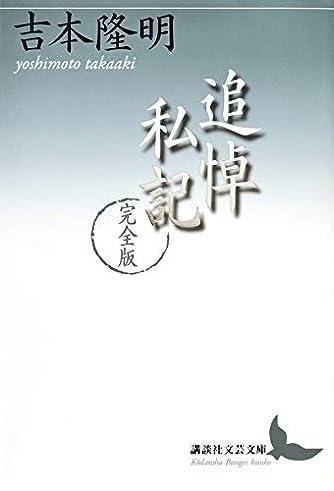 追悼私記 完全版 (講談社文芸文庫)