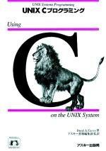 UNIX Cプログラミング
