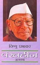 Vishnu Prabhakar - Aatam Katha in 3 volumes (HINDI)