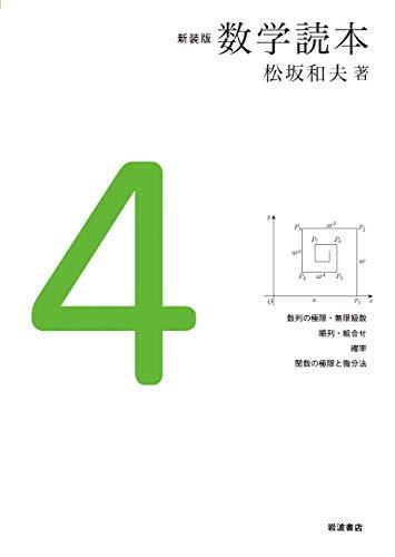 新装版 数学読本4
