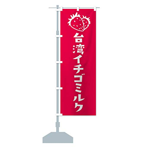 台湾イチゴミルク のぼり旗(レギュラー60x180cm 左チチ 標準)