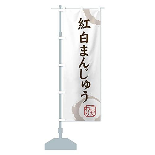 紅白まんじゅう・和菓子 のぼり旗(レギュラー60x180cm 左チチ 標準)