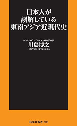 日本人が誤解している東南アジア近現代史 (扶桑社BOOKS新書)