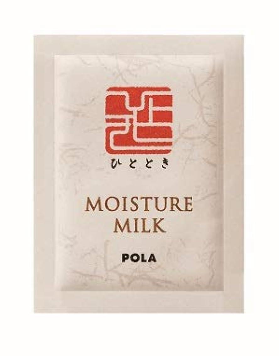 上向き火山のジャズポーラ ひととき 乳液 モイスチャーミルク 2ml パウチ 400個入