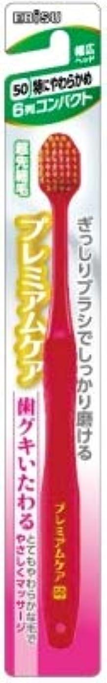 分泌するずんぐりした薄汚い【まとめ買い】プレミアムケア歯グキいたわる6列コンパクト ×3個