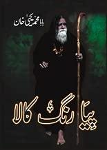 Piya Rang Kala by Baba Muhammad Yahya Khan (2012-05-04)