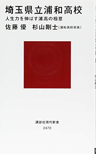 埼玉県立浦和高校 人生力を伸ばす浦高の極意 (講談社現代新書)