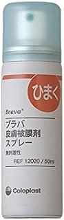 コロプラスト ブラバTM皮膚被膜剤 スプレー 50mL