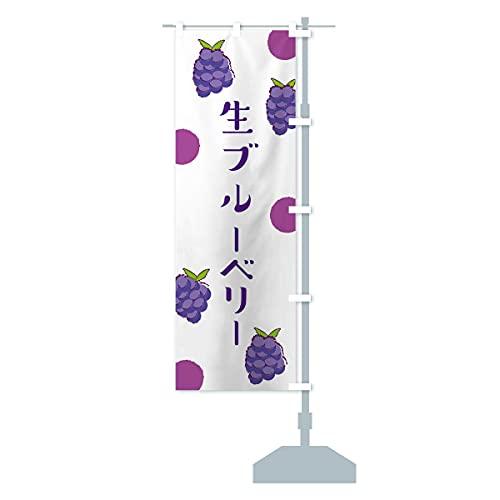生ブルーベリー のぼり旗 サイズ選べます(ジャンボ90x270cm 右チチ)
