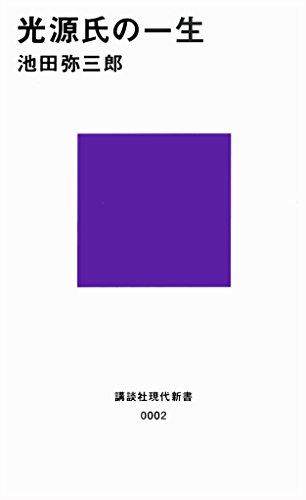 光源氏の一生 (講談社現代新書)