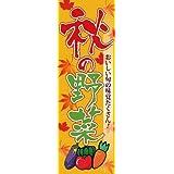 のぼり旗野菜 送料無料(K031秋の野菜)