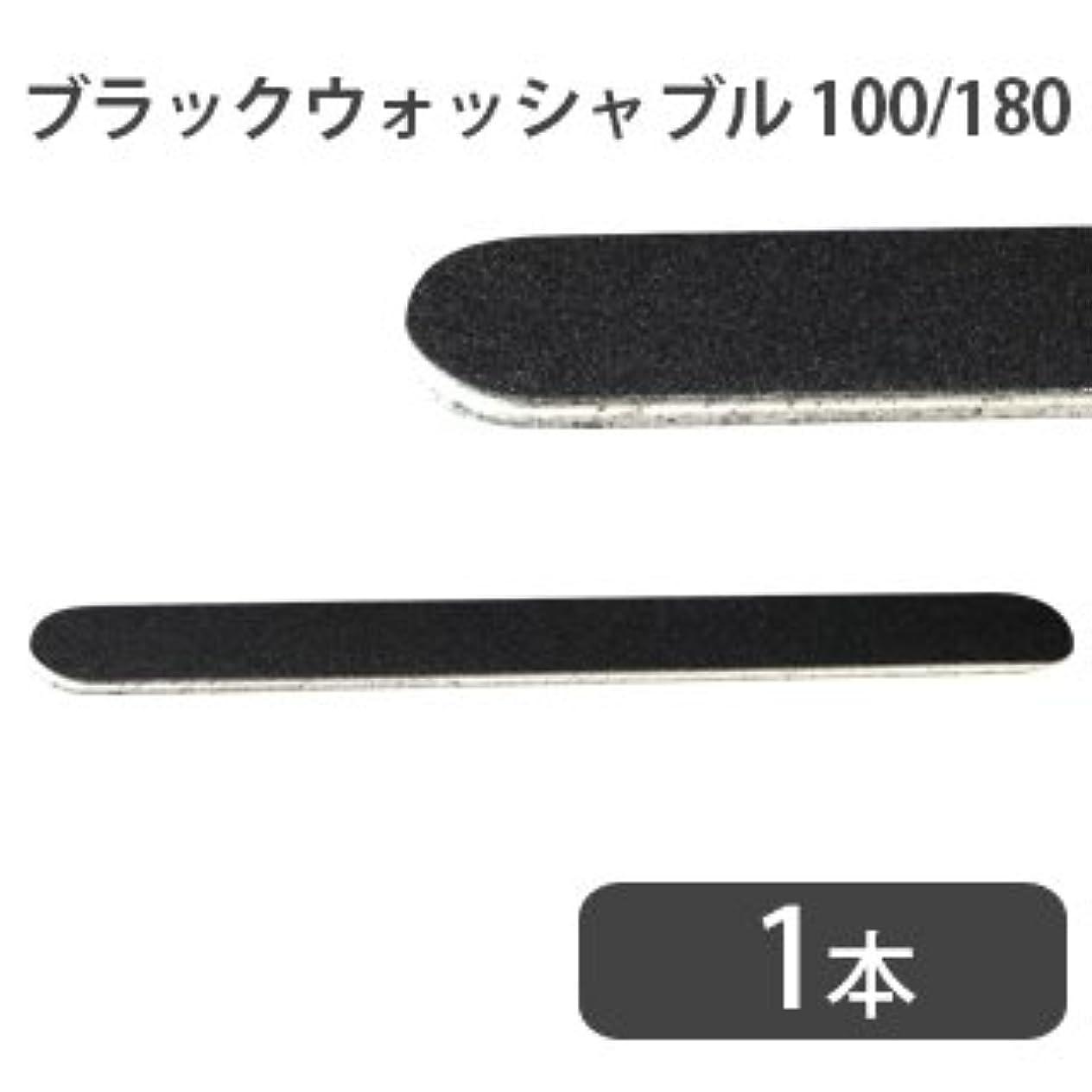 十分四面体複製するブラックウォッシャブル 100/180G ネイルファイル