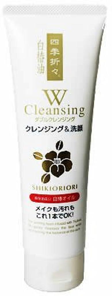 外側専門用語付き添い人四季折々 白椿油Wクレンジング洗顔フォーム 190G