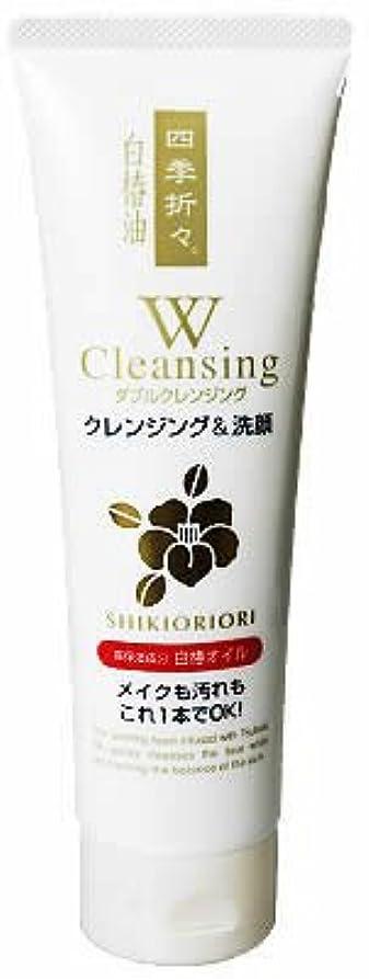 策定する影モーテル四季折々 白椿油Wクレンジング洗顔フォーム 190G