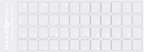 Russische Tastaturaufkleber, transparent mit Schutzschicht, русские наклейки, in Weiss