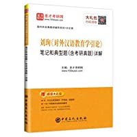 St. only education: Liu Xun. a Foreign Language Education Introduction and notes typical problems (including PubMed Zhenti) Comments(Chinese Edition)