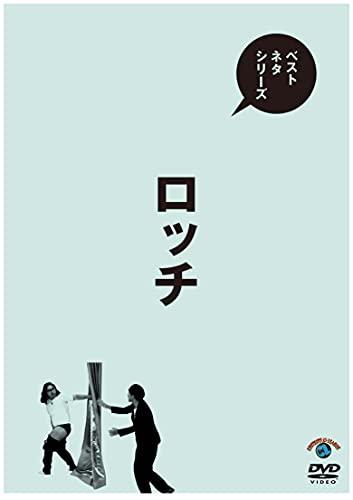 ベストネタシリーズ ロッチ (通常盤) (DVD)