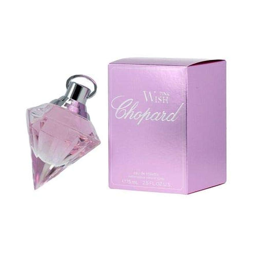 賞賛する約束する近似ショパール Pink Wish Eau De Toilette Spray 75ml/2.5oz並行輸入品