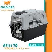 日用品 ペット 犬用品 関連商品 大型犬用キャリー Atlas70(アトラス70) 73070021