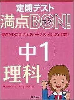 中1理科 (満点BON!)