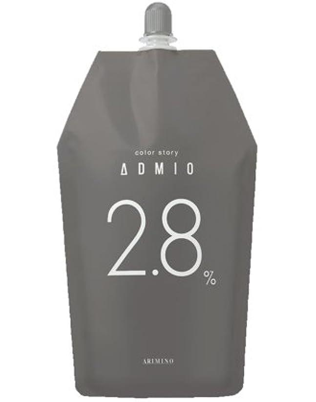 流用する入り口褐色【アリミノ】カラーストーリー アドミオ OX 2.8% 1000ml