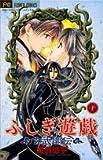 ふしぎ遊戯 玄武開伝 (8) (フラワーコミックス)