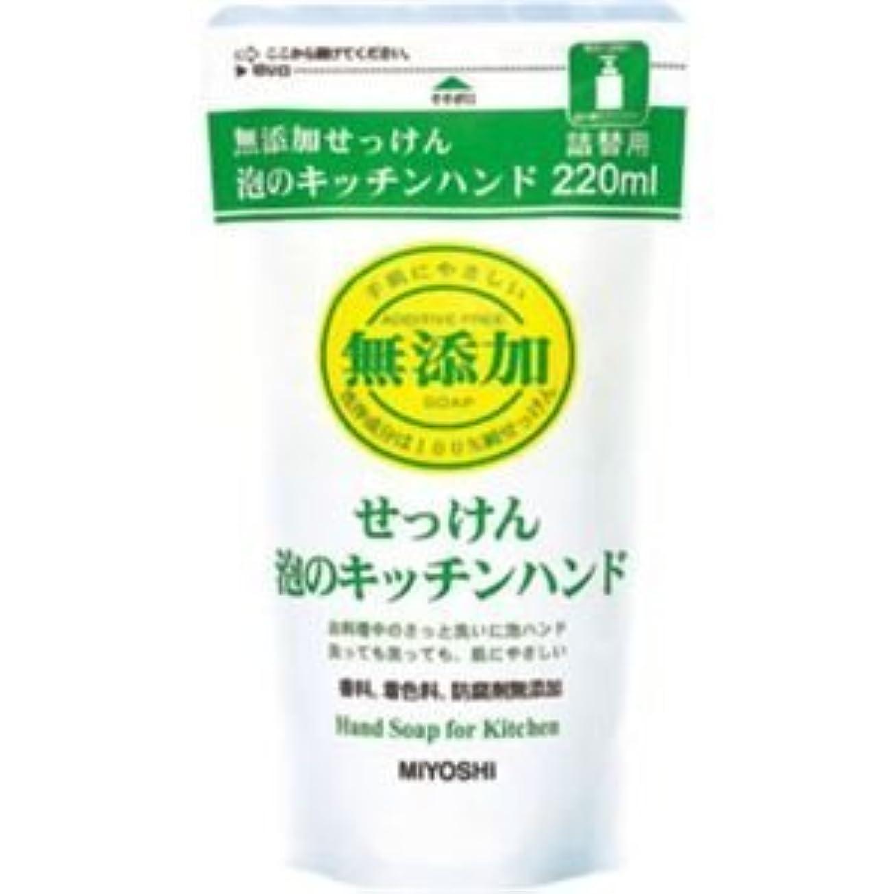 終わった未知の外国人ミヨシ 無添加 キッチンハンドソープ つめかえ用 220ml(無添加石鹸) 14セット