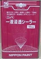 ニッペ 1液浸透シーラー 透明 15Kg缶 (下塗材 エポキシ 油性 溶剤)