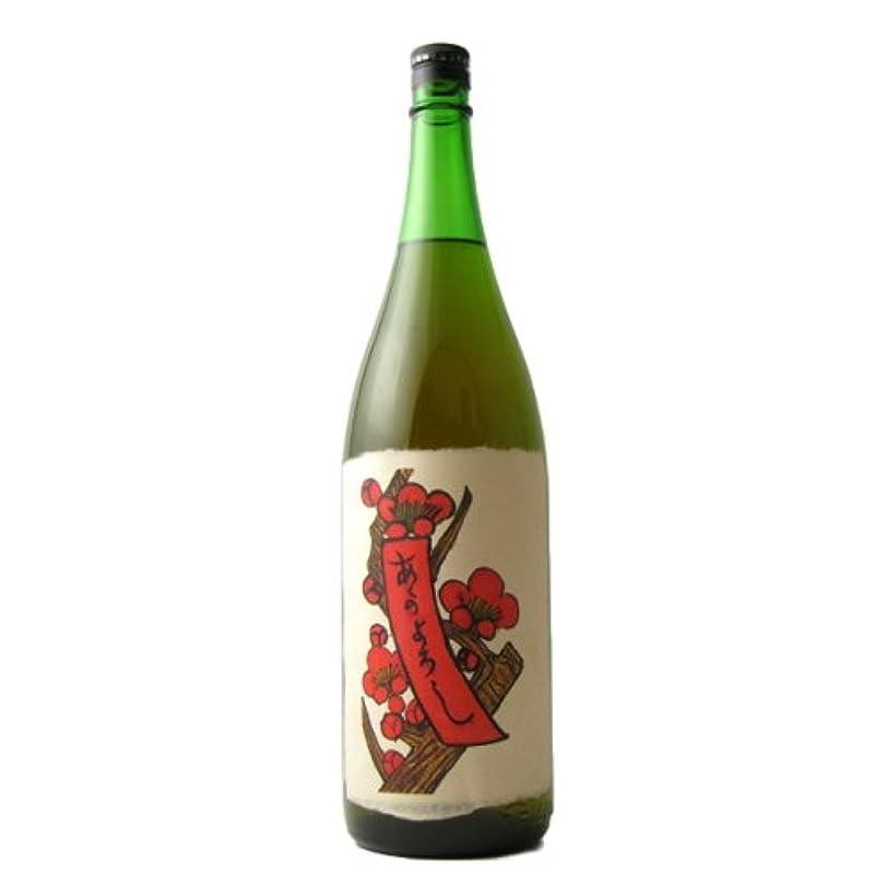 雪だるまを作るアラブサラボめまいが梅酒 赤短の梅酒 1800ml