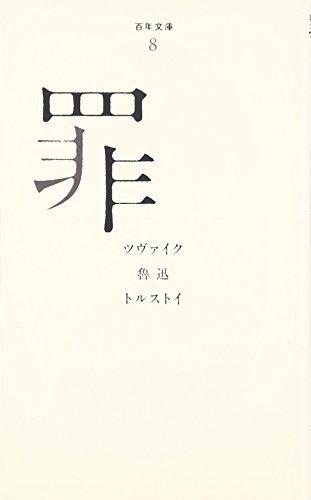 (008)罪 (百年文庫)