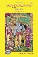 Adhyatma Ramayan (Kannada)