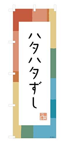 デザインのぼりショップ のぼり旗 1本セット ハタハタずし 専用ポール付 レギュラーサイズ(600×1800) 標準左チチテープ BAK302