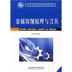 Quality Characteristics Of Secondary Vocational Education Curriculum Planning Materials Metal Cutting And Tool