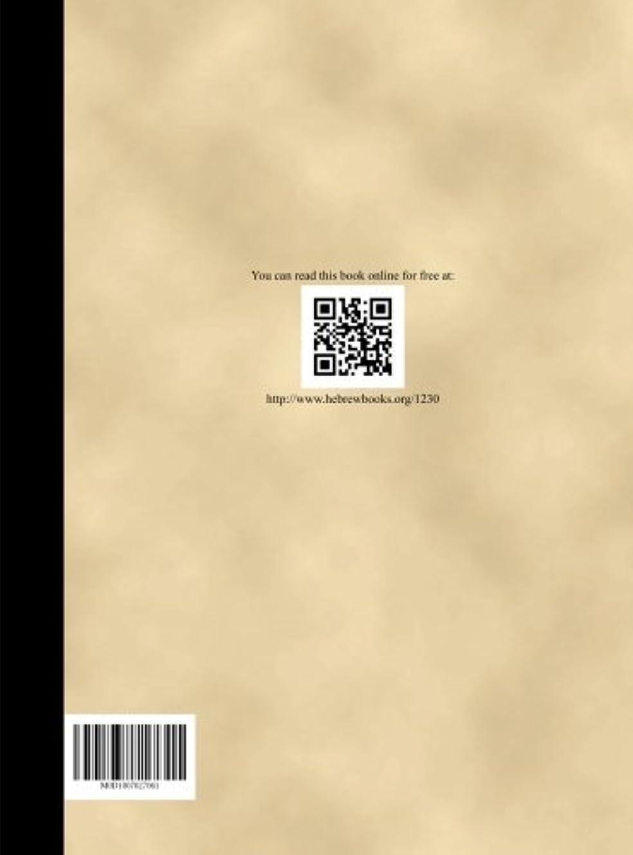 バスバルク抽象化Sefer Tsedakah uMishpat - Volume 1