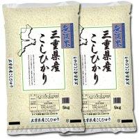 無洗米 三重県産 コシヒカリ 10kg(5kg×2袋)